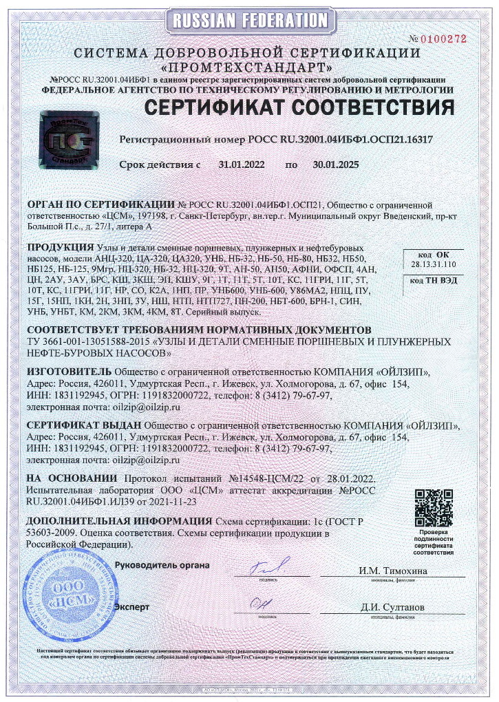 картинках, фото сертификат на запчасти к ца 320 недельные