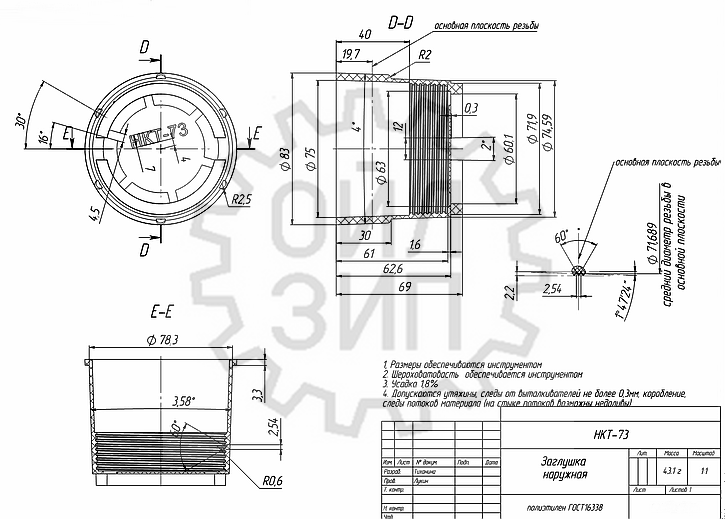 Протектор защитный резьбовой (колпак) НКТ-73