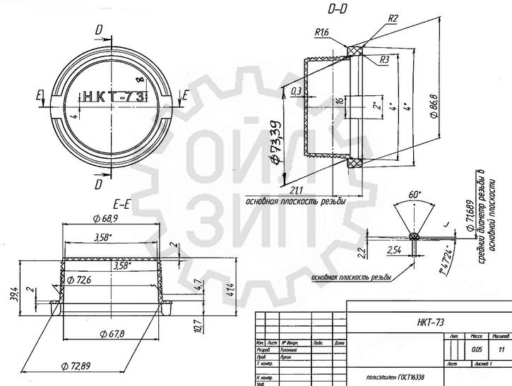 Протектор защитный резьбовой (ниппель) НКТ-73