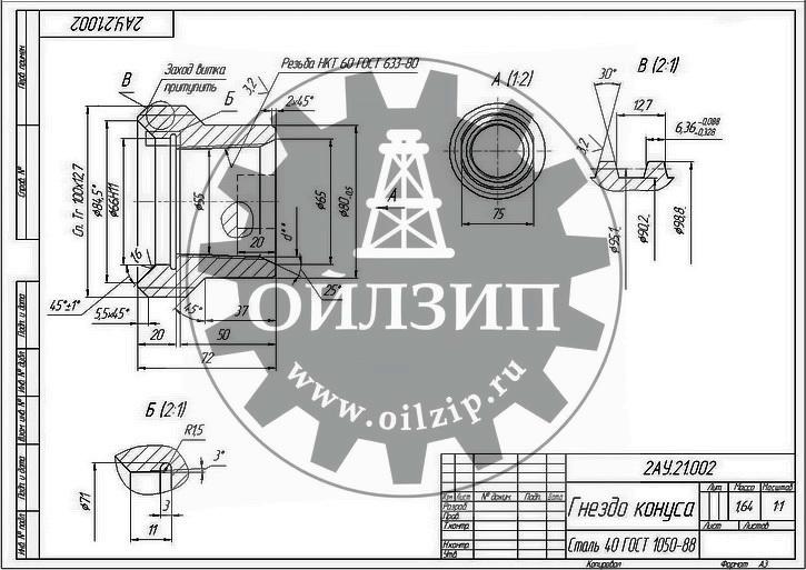 БРС - гнездо конуса 2АУ.21.002 Быстроразъёмное соединение БРС